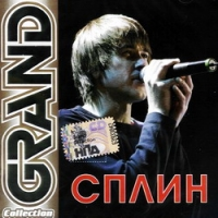 Сплин. Grand Collection (2006) - Сплин