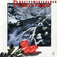 Инструментальная Романтика - 5 - Живой огонь
