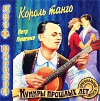 Kumiry proshlyh let    Korol tango - Pyotr Leshchenko