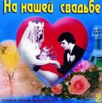 Николай Шлевинг. На нашей свадьбе 2 - Николай Шлевинг