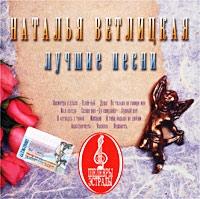 Natalja Wetlizkaja. Lutschschie pesni - Natalya Vetlickaya
