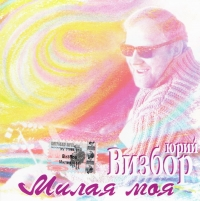 CD Диски Юрий Визбор. Милая моя - Юрий Визбор
