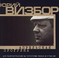 Апрельская Прогулка - Юрий Визбор