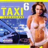 Various Artists. Taxi 6 - Танцевальный - Mr. Credo, Рок-острова , Динамик , Exotik , Тема , Стимул , Extra