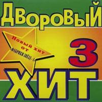 Various Artists. Dvorovyj hit 3 - Ivan Moskovskiy, Irina Ezhova, Komissar , Viktor Petlyura, Shan-Hay , Nikolay Trubach, Gera Grach