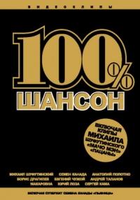 100 % Shanson. Sbornik videoklipov - Mikhail Shufutinsky, Anatoliy Polotno, Yuriy Loza, Sergej Kama, Vladislav Agafonov, Boris Dragilev, Evgeniy Chuzhoy