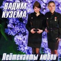 Вадим Кузема. Лейтенанты любви - Вадим Кузема
