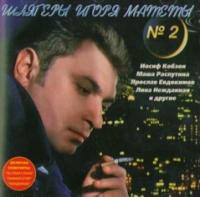 Various Artists. Shlyagery Igorya Matety No2 - Yaroslav Evdokimov, Valeriy Obodzinskiy, Iosif Kobzon, Masha Rasputina, Igor Mateta, Natalya Novikova