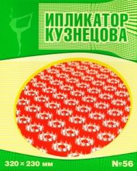 Ипликатор Кузнецова. Ипликатор с пластмассовой иглой. №56