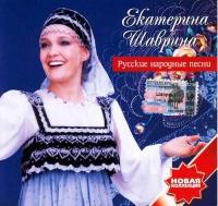 Екатерина Шаврина. Русские народные песни - Екатерина Шаврина