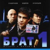 Брат 1. Музыка к фильму - Наутилус Помпилиус