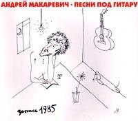 Andrey Makarevich Pesnipodgitaru Zapis 1985 goda - Andrey Makarevich