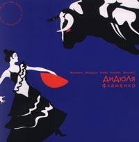 ДиДюЛя. Фламенко (2000) - ДиДюЛя