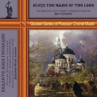Bless the Name of the Lord (Hvalite Imya Gospodne. Raspevy Valaamskogo Monastyrya) - The Male choir of the 'Valaam' Institute for Choral Art , Igor Uschakov