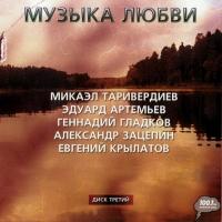 Various Artists. Muzyka lyubvi. Vol. 3 - Mikael Tariverdiev, Gennadiy Gladkov, Aleksandr Zacepin, Evgeniy Krylatov, Eduard Artemev