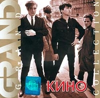 Кино. Grand Collection - Группа Кино
