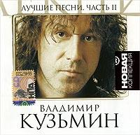 Владимир Кузьмин. Лучшие песни. Новая коллекция. Часть 2 - Владимир Кузьмин