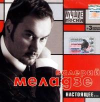 Валерий Меладзе. Настоящее - Валерий Меладзе