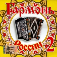 Various Artists. Garmon Rossii 2 - Uralskaya garmon , Ivan Pleshivcev, Mitrofanovna , Bedovye rebyata , Nina Marchenko