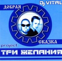 Dj Vital. Dobraya Skazka - Dj Vital , Project 3 zhelaniya