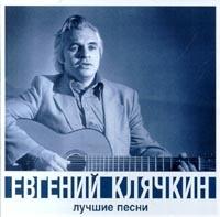 Ewgenij Kljatschkin. Lutschschie Pesni - Evgeniy Klyachkin