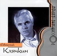 Евгений Клячкин. Российские барды   - Евгений Клячкин