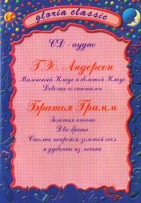 Сказки Г.Х. Андерсен. Братья Гримм (Gloria Classic) (2 CD) - Ганс Андерсен, Братья Гримм