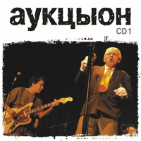 Auktsyon. mp3 Collection. CD 1 (mp3) - AuktYon
