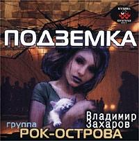 Gr  Rok-Ostrova, Vladimir Zaharov  Podzemka - Rok-ostrova , Vladimir Zaharov