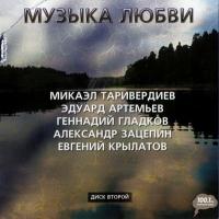 Various Artists. Muzyka lyubvi. Vol. 2 - Mikael Tariverdiev, Gennadiy Gladkov, Aleksandr Zacepin, Evgeniy Krylatov, Eduard Artemev