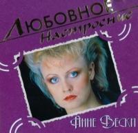 Audio CD Anne Veski. Lyubovnoe nastroenie - Anne Veski