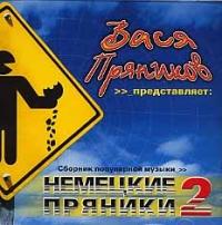 Various Artists. Немецкие Пряники 2 - Вася Пряников, Alexio , Lemon , Maxi-Boom , Senator , Maxi-beat , Radius