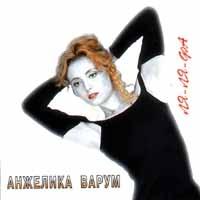 Анжелика Варум. Ля-ля-фа - Анжелика Варум