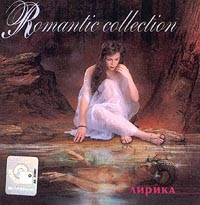 Romantic collection. Liric (Romanticheskaya Kollektsiya. Lirika) - Belyy orel , Oleg Anofriev, Igor Krutoy, Zhanna Aguzarova, Neschastnyy sluchay , Aleksandr Ivanov, Laima  Vaikule