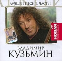Владимир Кузьмин. Лучшие песни. Новая коллекция. Часть 1 - Владимир Кузьмин