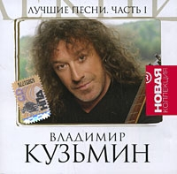 Vladimir Kuzmin. Luchshie pesni. Novaya kollektsiya. CHast 1 - Wladimir Kusmin