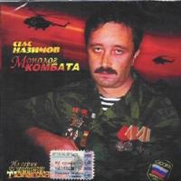 Стас Назимов. Монолог комбата - Стас Назимов