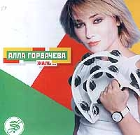 Zhal… - Alla Gorbacheva