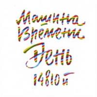 Машина времени. Юбилейный концерт в Олимпийском. День 14810й (2 CD) - Машина времени