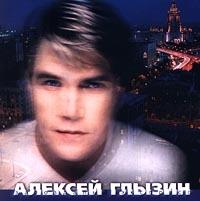 Zapozdalyy ekspress - Aleksey Glyzin
