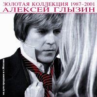 Алексей Глызин. Золотая коллекция 1987 - 2001 - Алексей Глызин