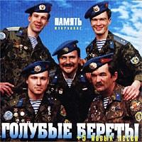 Golubye berety  Pamyat  Izbrannoe - Golubye Berety