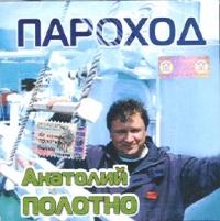 Анатолий Полотно. Пароход - Анатолий Полотно