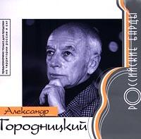 Aleksandr Gorodnitskiy. Rossiyskie Bardy - Aleksandr Gorodnickiy