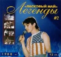 Ласковый май. Легенды № 2 1988-1993 гг. - Ласковый май