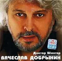 Wjatscheslaw Dobrynin. Doktor Schljager - Vyacheslav Dobrynin