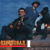 Lesopoval. 1 + Bonus Tracks - Lesopoval