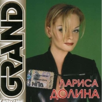 CD Диски Лариса Долина. Grand Collection - Лариса Долина