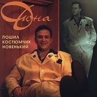 Audio CD Dyuna  Poshil kostyumchik novenkiy - Dyuna