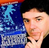 Vadim Kuzema. Берлинские Славянки - Вадим Кузема